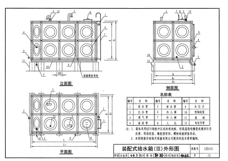 装配式水箱_10.jpg