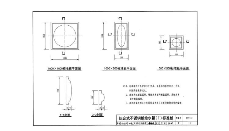 水箱冲压板_10.jpg
